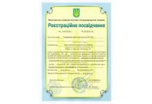 ПРР-280 включено до Державного реєстру України