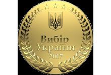 МПП «Либідь» отримало статус «ВИБІР УКРАЇНИ 2017»